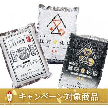 """☆江刺金札米ひとめぼれ""""味くらべセット""""(2kg×3種×各1袋)"""