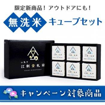 ☆江刺金札米ひとめぼれ 無洗米キューブパック(300g x 6個)詰合せ