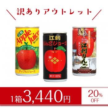 【アウトレット】りんごジュース【1箱(30缶)】