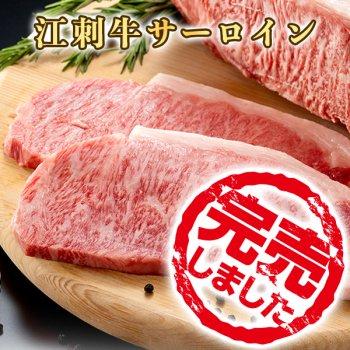 江刺牛サーロイン(ステーキ用)200g×3枚セット