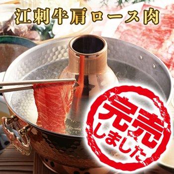 江刺牛肩ロース肉(すき焼きしゃぶしゃぶ用)500g