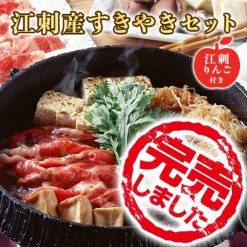 江刺牛すき焼きセット(4〜5人用)