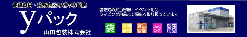 yパック 山田包装株式会社(包装資材・食品などの専門店)