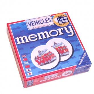 ビークルメモリー くまのメモリーゲーム