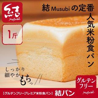 プレミア米粉食パン「結パン(プレーン)」食パン1斤【グルテンフリー】