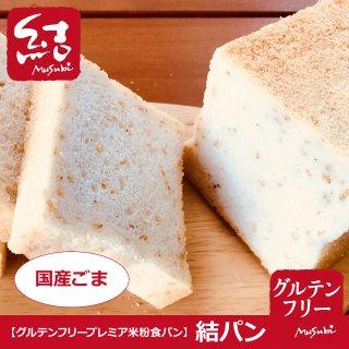 プレミア米粉食パン「結パン(国産ごま)」食パン1斤【グルテンフリー】