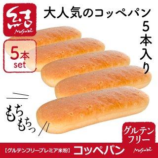 米粉パン「コッペパン」5本入り【グルテンフリー】