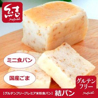 プレミア米粉食パン「結パン(国産ごま)」ミニ食パン【グルテンフリー】