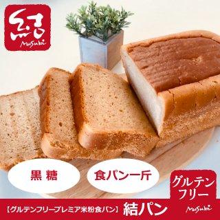 プレミア米粉食パン「結パン(黒糖)」食パン1斤【グルテンフリー】