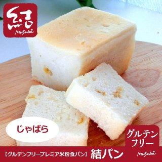 プレミア米粉食パン「結パン(じゃばら)」食パン1斤【グルテンフリー】