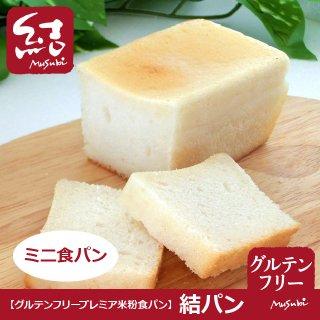 プレミア米粉食パン「結パン(プレーン)」ミニ食パン【グルテンフリー】