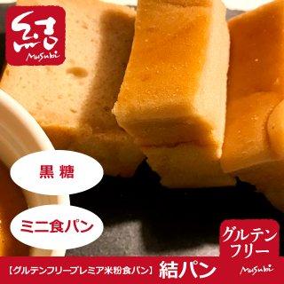 プレミア米粉食パン「結パン(黒糖)」ミニ食パン【グルテンフリー】