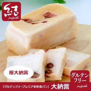 大納言シリーズ「結パン(桜大納言)」ミニ食パン【グルテンフリー】