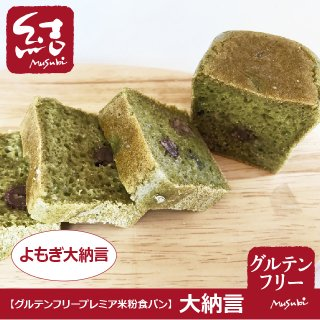 大納言シリーズ「結パン(よもぎ大納言)」ミニ食パン【グルテンフリー】