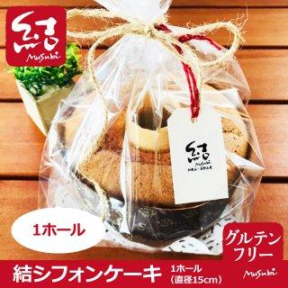 結シフォンケーキ(ワンホール)【グルテンフリー】