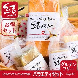 プレミア米粉食パン【バラエティセット】