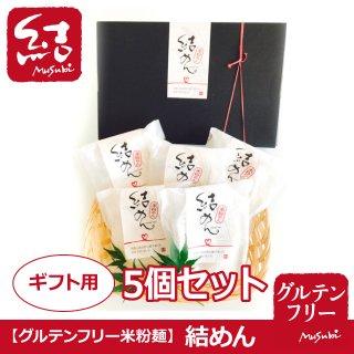 「結めん」米粉麺5個セット【グルテンフリー】