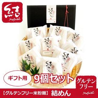 「結めん」米粉麺9個セット【グルテンフリー】