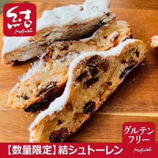 米粉の結シュトーレン【グルテンフリー】