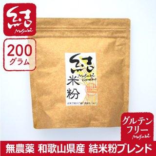 無農薬  和歌山県産 結米粉ブレンド(200g)【グルテンフリー】