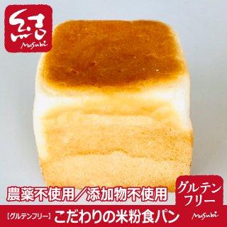 こだわりの米粉食パン【グルテンフリー】