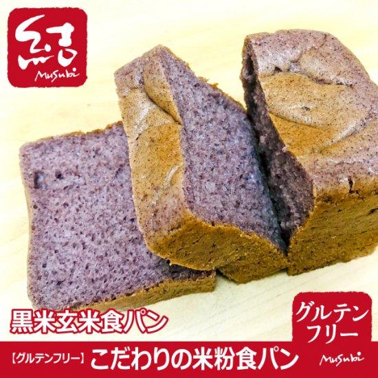 黒米玄米食パン