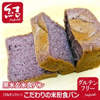 こだわりの米粉食パン「黒米玄米食パン」【グルテンフリー】