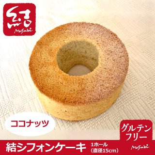 結シフォンケーキ「ココナッツ」(ワンホール)【グルテンフリー】