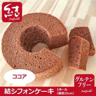 結シフォンケーキ「ココア」(ワンホール)【グルテンフリー】
