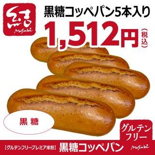米粉パン「黒糖コッペパン」5本入り【グルテンフリー】