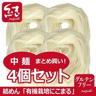 結めん「有機栽培にこまる(4個セット)」【グルテンフリー米粉麺】