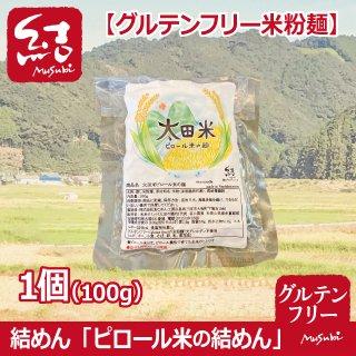 結めん「ピロール米の結めん(1個100g)」【グルテンフリー米粉麺】