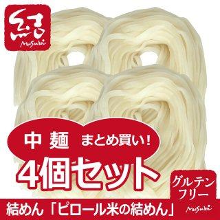 結めん「ピロール米の結めん(4個セット)」【グルテンフリー米粉麺】