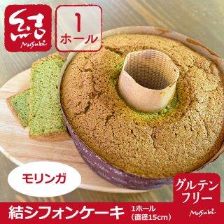 結シフォンケーキ「モリンガ」(ワンホール)【グルテンフリー】