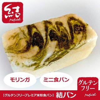 米粉パン「モリンガシュガー」ミニ食パン【グルテンフリー】