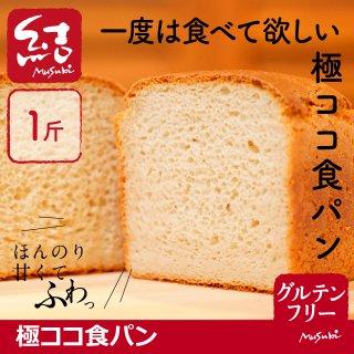 極ココ食パン