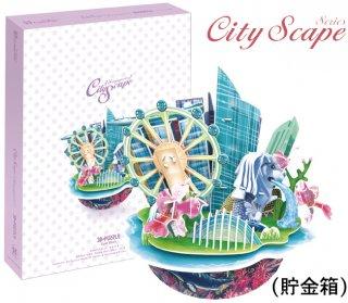 3Dパズル シンガポール シティースケープ (貯金箱)