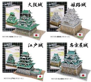 3Dパズル 大阪城、姫路城、江戸城、名古屋城