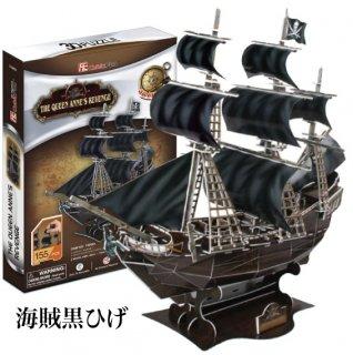 3Dパズル 海賊黒ひげのクイーン・アンズ・リベンジ号