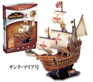 3Dパズル サンタ・マリア号