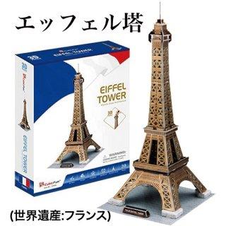3Dパズル エッフェル塔