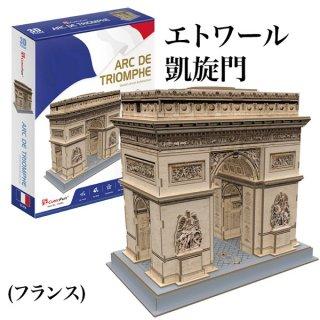 3Dパズル エトワール 凱旋門