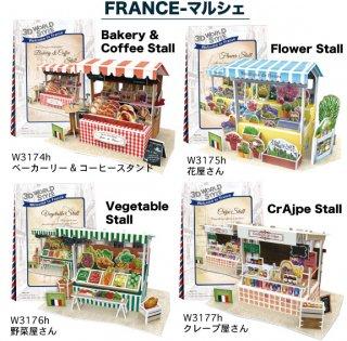 3Dパズル フランス マルシェシリーズ