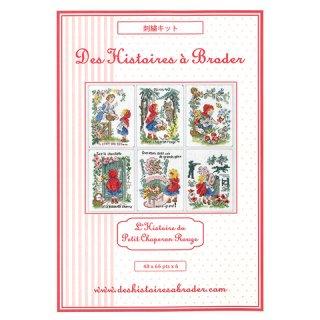 最新作:リネン 赤ずきんちゃんの物語 クロスステッチキット