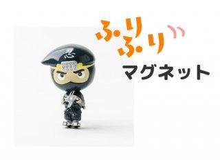 ふりふりマグネット 忍者 黒