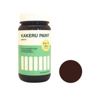 KAKERU PAINT[バレンタインチョコ]|チョークで書ける壁をつくるおしゃれなペイント