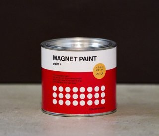 MAGNET PAINT[ベース]マグネットがつく壁を作るペイント