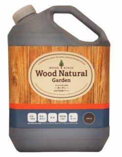 Wood Natural Garden[ブラック]木部用水性ステイン