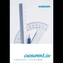 CADSUPER Lite(1年間バージョンアップ契約付き)