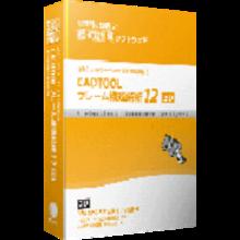 CADTOOL フレーム構造解析12 2D
